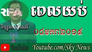 វិទ្យុអាស៊ីសេរីពេលយប់RFA Khmer  Radio hot news 04/01/2019