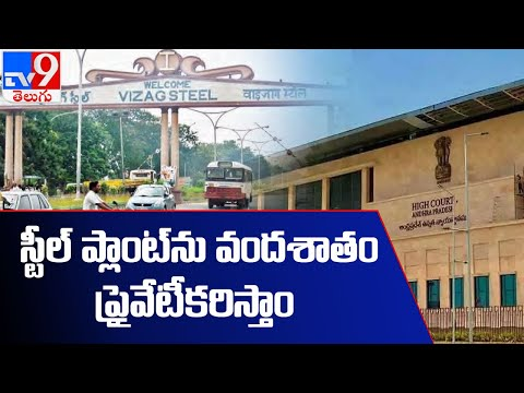 Can terminate Vizag Steel Plant staff, says Centre in its affidavit submitted to High Court