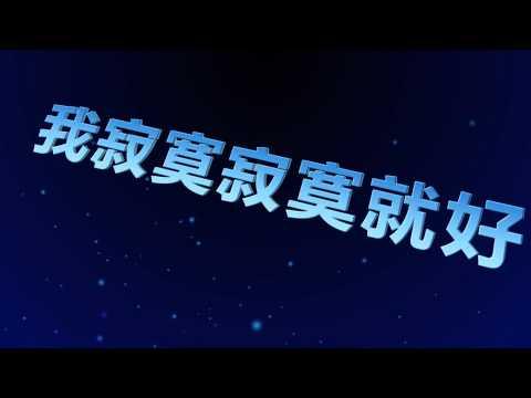 田馥甄 寂寞寂寞就好 (歌词effect版)