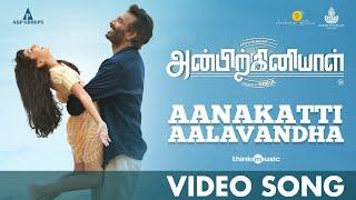 Aanakatti – Sriram Parthasarathy Video HD