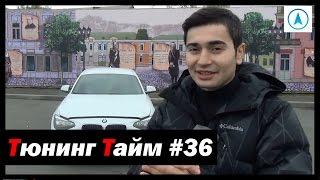 Тюнинг Тайм Жорик Ревазов выпуск 36: Тест Драйв BMW 116i 1.6 136 л.с.