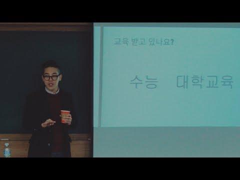 학생을 위한 연말 강연 풀버전 (with RODE & INCASE) (목차 있습니다)