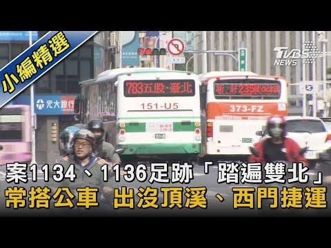 案1134、1136足跡「踏遍雙北」常搭公車 出沒頂溪、西門捷運|TVBS新聞