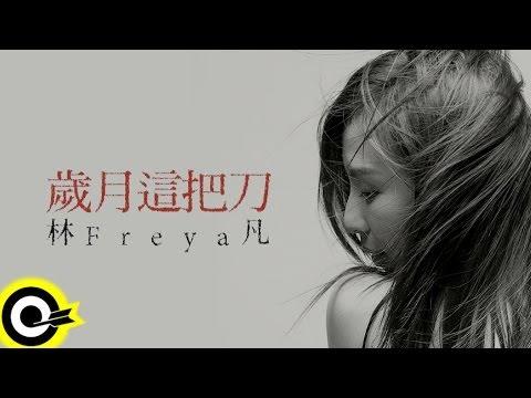 林凡 Freya Lim【歲月這把刀 Time doesn't heal】三立優質偶像劇 《女人30情定水舞間》片尾曲 Official Lyric Video