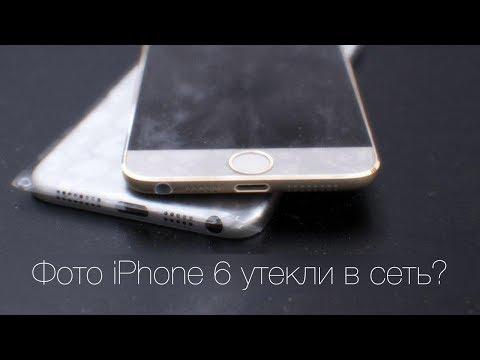 Apple Leaks: Фото iPhone 6 утекли в сеть?