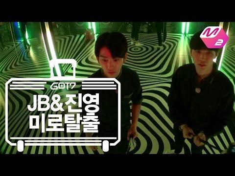 [GOT7의 하드캐리] JB&진영 미로탈출   Ep.4-3
