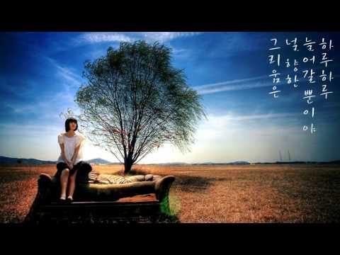 모노 - 넌 언제나 (1993年)