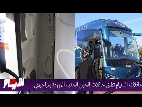 حافلات الستيام تطلق حافلات الجيل الجديد المزودة بمراحيض
