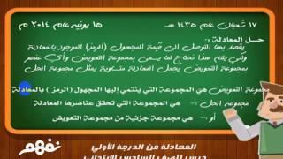 المعادلة والمتباينة من الدرجة الأولى - نفهم