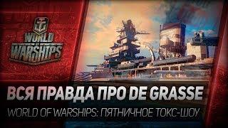 ВСЯ ПРАВДА ПРО DE GRASSE. World of Warships - пятничное токс-шоу