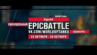 EpicBattle : SigovAS  / M48A5 Patton (конкурс: 23.10.17-29.10.17)