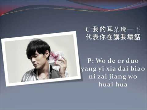 Jay Chou 周杰倫 Mine Mine with lyrics (Chinese and Pinyin)