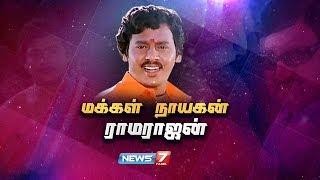 நடிகர் ராமராஜனின் கதை | Actor Ramarajan's Story | News 7 Tamil