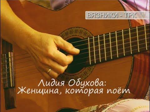 """""""Лидия Обухова: Женщина, которая поёт."""" Передача от 11.07.2019"""