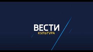 «Вести. Культура», эфир от 23 ноября 2020 года