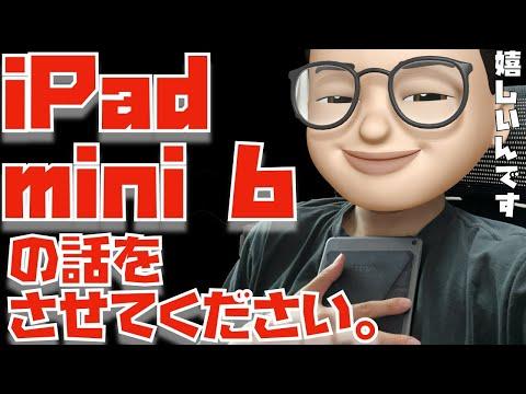 iPad mini 6の話をさせてください。【iPad mini好きは全員集合!】
