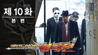 Legend Heroes - Episode 10 - LU BU The Strongest