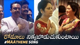 Watch: Movie Artists Association(MAA) Theme Song..