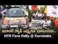 Jai Lava Kusa release: Fans of Jr NTR take out bike rally ..