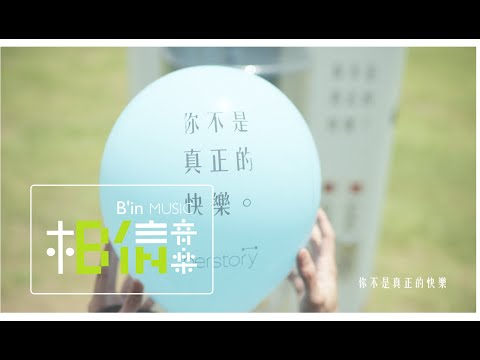 女也herstory with Mayday - G.E.M. 鄧紫棋 [ 你不是真正的快樂 ] Official Music Video
