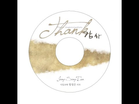 [묵상기도음악] 잔잔한 찬양 PIANO 즉흥연주 '감사' 전곡 듣기