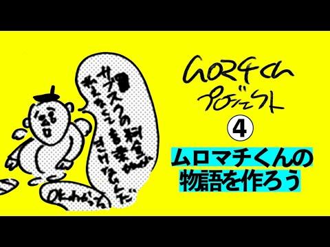 ムロマチくんプロジェクト④『ムロマチくんの物語を作ろう』<室町ログ#58>
