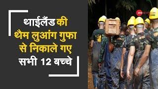 Thai cave: All 12 boys & their coach rescued | थाईलैंड की गुफा में फंसे सभी लोग निकाले गए बाहर