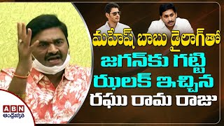 MP Raghu Rama Krishna Raju says Mahesh Babu dialogue to cr..