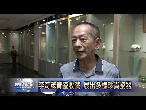 南投新聞 李奇茂青瓷收藏展