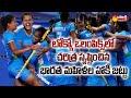 India Women Hockey Team Reaches Semi Finals | India Created History In Tokyo Olympics | Sakshi TV