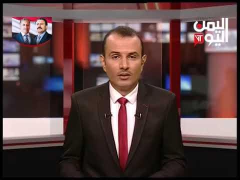 قناة اليمن اليوم - نشرة الثالثة والنصف 17-08-2019