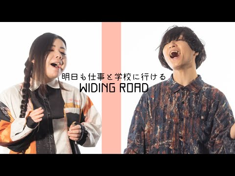 全力の『WIDING ROAD / 絢香×コブクロ』は楽しすぎました