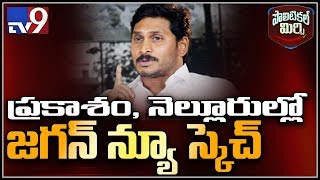 Political Mirchi: Jagan New Sketch In Prakasham & Nel..