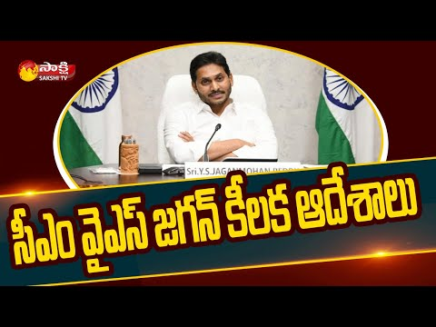 CM Jagan takes sensational decision; to give jobs to kin of staffers died of covid