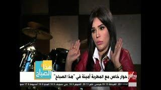 هذا الصباح   أمينة: اتمنى أن أخوض تجربة التمثيل مع الزعيم عادل إمام ...