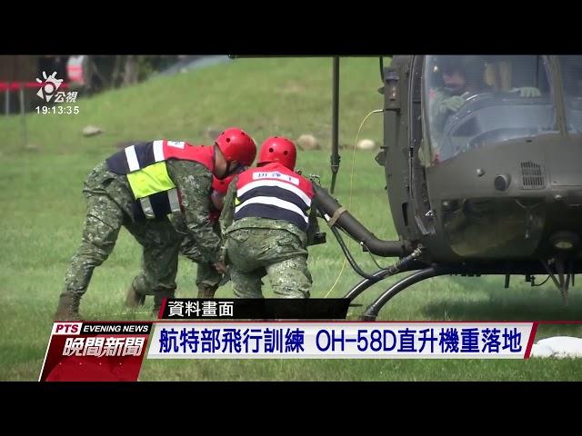 OH-58D戰搜直升機重落地 機上2人均安