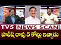 హరీష్ రావు 5 కోట్లు ఇచ్చాడు | BJP MLA Raghunandan Rao About Minister Harish Rao | TV5 News Digital