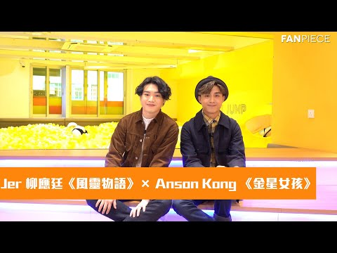 Jer 柳應廷《風靈物語》× Anson Kong 《金星女孩》 第三首個人單曲   呈現鮮明音樂風格