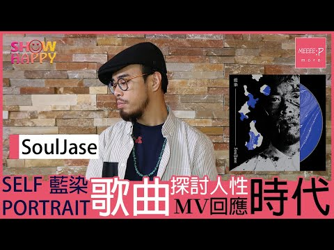 SoulJase用歌曲探討人性  以MV回應時代