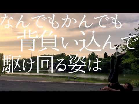 メタボリックシンジゲート「マンパワーが足りない。」リリックビデオ