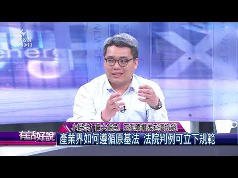 20190711小蝦米打贏大鯨魚!亞泥礦權展延遭撤銷!(公共電視 - 有話好說)