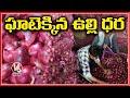 ఘాటెక్కిన ఉల్లి | Onion Prices Rising Due To Rains | V6 News