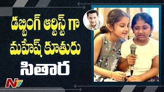 Mahesh Babu Daughter Turns A Dubbing Artist For Hollywood ..
