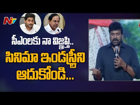 Chiranjeevi sensational comments on Telugu film industry at Love Story Unplugged event