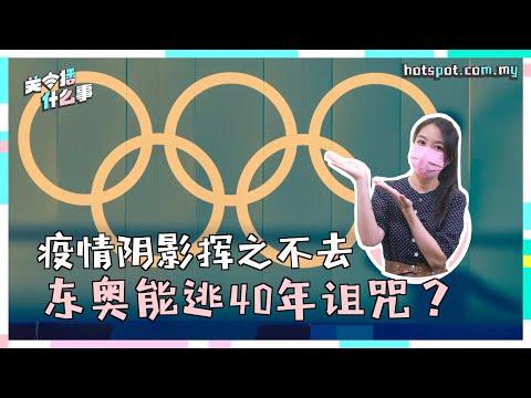 ▌关主播什么事 ▌疫情争议声中开幕   东京奥运能挺住质疑?