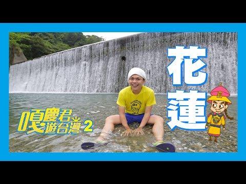 【嘎慶君遊台灣#2】花蓮好山好水!蔡阿嘎私藏的深度玩法!
