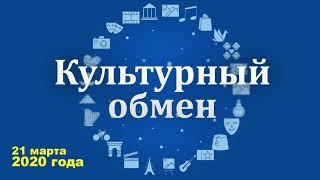 «Культурный обмен» на Радио России, эфир от 21 марта 2020 года