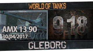 ЛТ в 9.18 - AMX 13 90 | 30.04.2017
