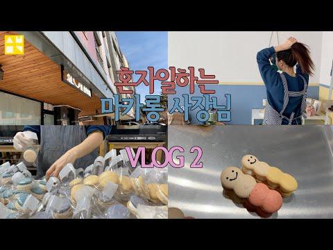 eng)[숩]수빈로그 :  혼자일하는 마카롱집사장님 브이로그2, 길쭉이마카롱, 필링만들기