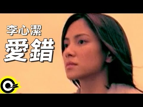 李心潔 Sinje Lee【愛錯】Official Music Video